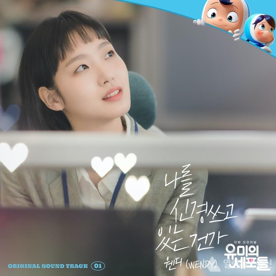 레드벨벳 웬디, '유미의 세포들' OST 첫 번째 주자 확정! < 문화/연예 < 기사본문 - 열린뉴스통신